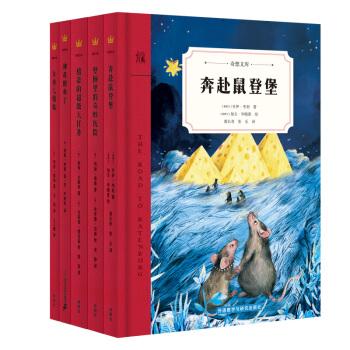 奇想文库·世界经典儿童文学第二辑(精装全五册)