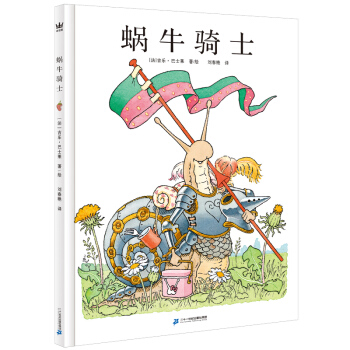 蜗牛骑士(奇想国童书)揭开孩子拖延的真相,帮助孩子解决拖延困扰