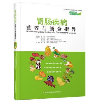 中国慢病营养与膳食指导丛书:胃肠疾病营养与膳食指导