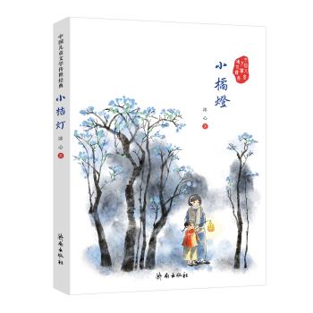 中国儿童文学传世经典:小桔灯