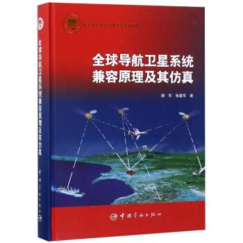 全球导航卫星系统兼容原理及其仿真(精)