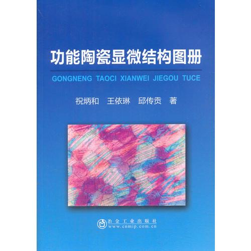 功能陶瓷显微结构图册