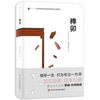 榫卯:京作硬木家具传统结构营造技艺及图解