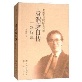 袁渭康自传(一路行思)/中国工程院院士传记