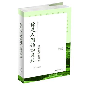 本书是林徽因的经典文集,收录了林徽因唯美,精致的作品,包括诗歌,散文图片