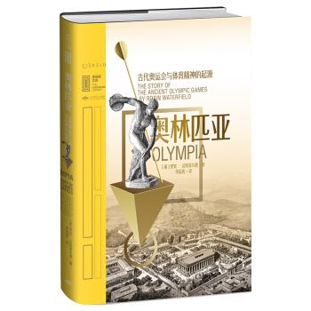 奥林匹亚: 古代奥运会与体育精神的起源