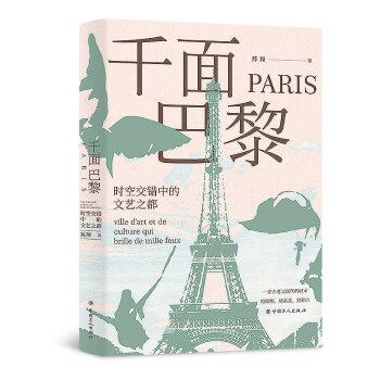 千面巴黎:时空交错中的文艺之都