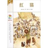 红猫       彩乌鸦中文原创系列