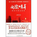北漂青年:我在北京这些年
