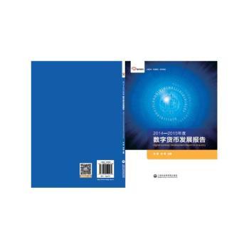 智库报告:2014—2015年度数字货币发展报告