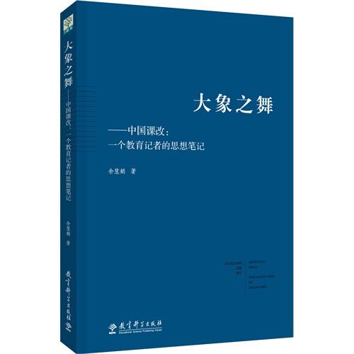 大象之舞——中国课改:一个教育记者的思想笔记