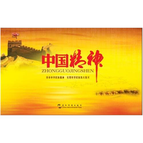 《中国精神——传承中华民族精神 实现中华民族伟大复兴》