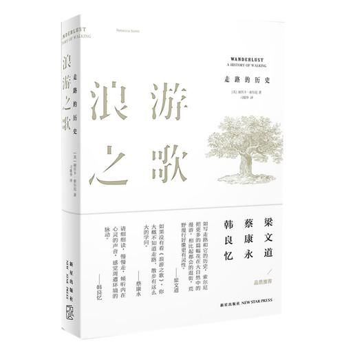 浪游之歌—走路的历史(梁文道 蔡康永 韩良忆 品质推荐!)