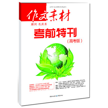 作文素材考前特刊 高考版 2013