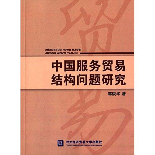中国服务贸易结构问题研究