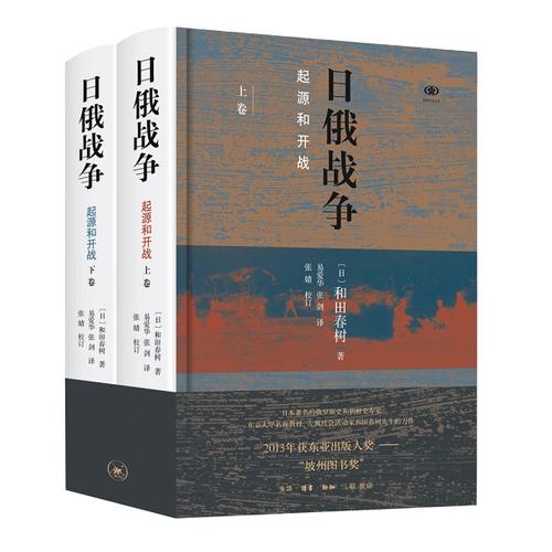 日俄战争:起源和开战(精装上下册)