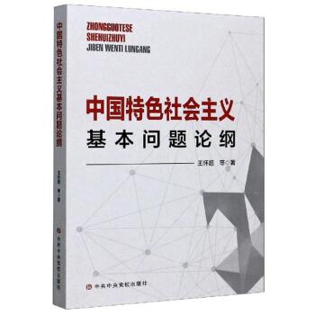 中国特色社会主义基本问题论纲