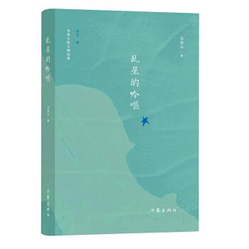 肖复兴散文精选集:乱星的吟唱(音乐卷)