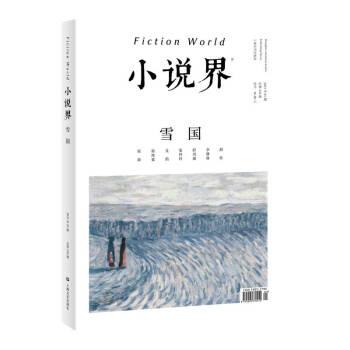 小说界2021年第一期(雪国)