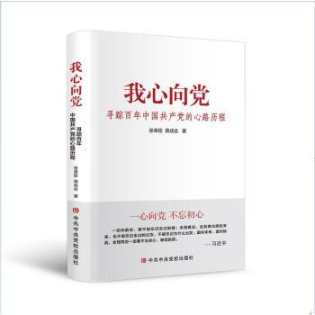 我心向党——寻踪百年中国共产党的心路历程