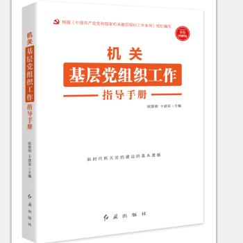 机关基层党组织工作指导手册 根据《中国共产党党和国家机关基层组织工作条例》组织编