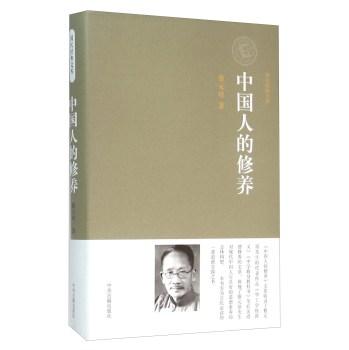 国民经典文库:中国人的修养