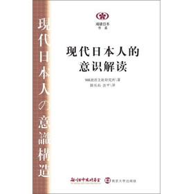 阅读日本书系:现代日本人的意识解读