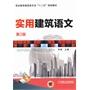 """实用建筑语文 (第2版)(职业教育建筑类专业""""十二五""""规划教材)"""
