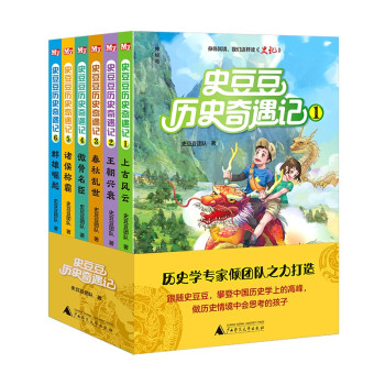 史豆豆历史奇遇记(全6册)