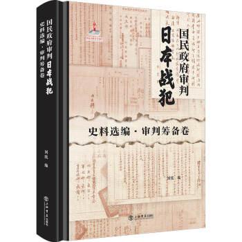 国民政府审判日本战犯史料选编·审判筹备卷