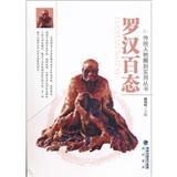 传统人物雕刻实用丛书:罗汉百态