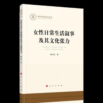 女性日常生活叙事及其文化张力(国家社科基金丛书—哲学)