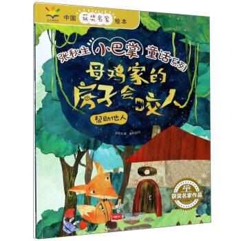 母鸡家的房子会咬人(帮助他人)/张秋生小巴掌童话系列/中国获奖名家绘本