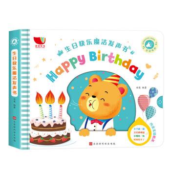 生日快乐魔法发声书