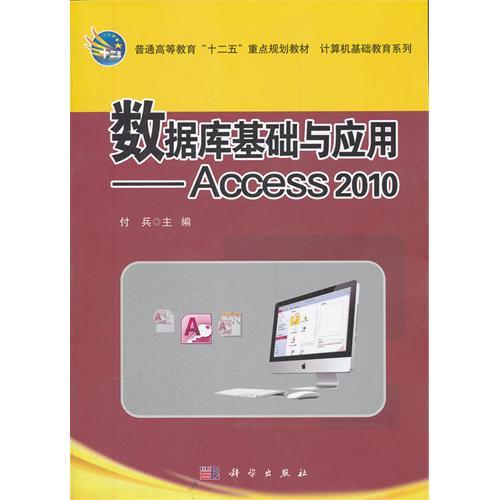 数据库基础与应用 Access2010