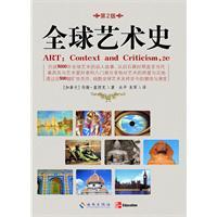 全球艺术史(第2版,全彩插图)