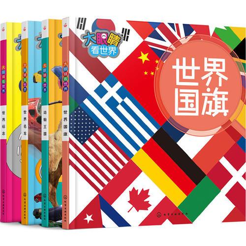 大眼睛看世界(名车,国旗,标志,动物)(套装4册)