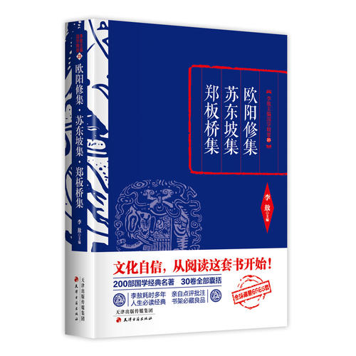 李敖精编:欧阳修集·苏东坡集·郑板桥集