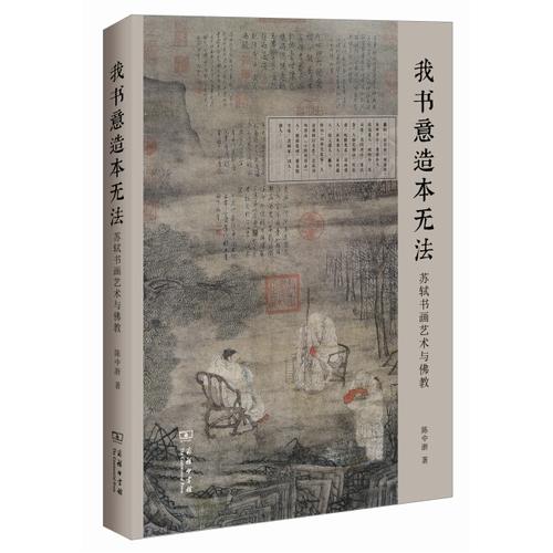 我书意造本无法——苏轼书画艺术与佛教