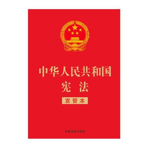 中华人民共和国宪法(宣誓本 32开红皮烫金版)