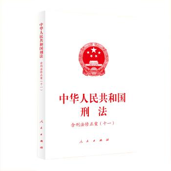 中华人民共和国刑法(含刑法修正案(十一))