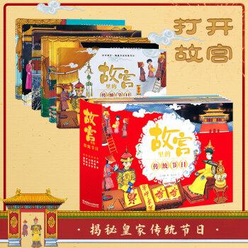 故宫里的传统节日(函套6册)《春节》《元宵节》《端午节》《七夕节》《中秋节》《重阳节》