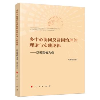 多中心协同反贫困治理的理论与实践逻辑——以云南省为例