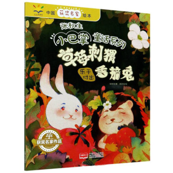 草莓刺猬番茄兔(乐于付出)/张秋生小巴掌童话系列/中国获奖名家绘本