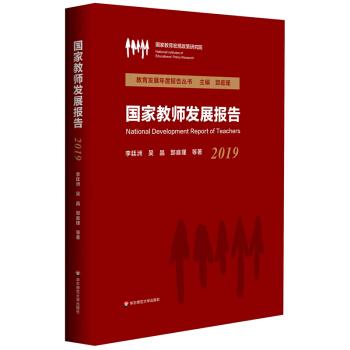 国家教师发展报告(2019)