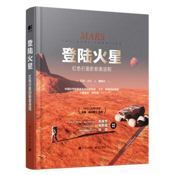 登陆火星:红色行星的极客进程(全彩)