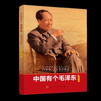 中国有个毛泽东