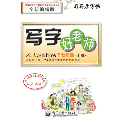 写字好师长教师·人教版新目标英语·七年级(上册)(描摹)