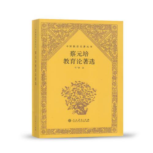 中国教育名著丛书·蔡元培教育论著选