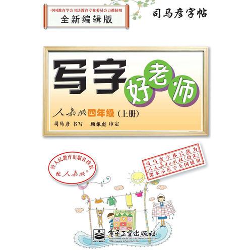 写字好师长教师·人教版·四年级(上册)(描摹)